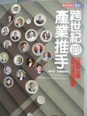 【書寶二手書T8/財經企管_QIV】跨世紀的產業推手:20個與台灣共同成長的故事_李俊明