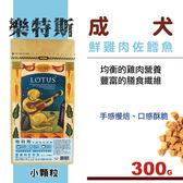 【SofyDOG】LOTUS樂特斯  鮮雞肉佐鱈魚 成犬-小顆粒(300克)狗飼料 狗糧