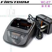 《飛翔無線》FIRSTCOM WC-27 座充組〔適用 FC-27 FC27 原廠公司貨〕電池充電器