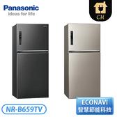 [Panasonic 國際牌]650公升 雙門變頻冰箱-星空黑/銀河灰 NR-B659TV