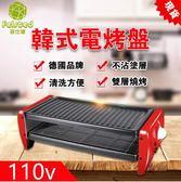 110V 電磁烤盤 雙層韓式不黏鍋烤肉 電磁爐烤盤 無煙烤肉鍋(小號現貨)