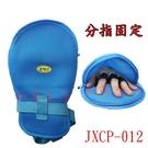 乒乓手套 球拍約束帶 分指固定拉鍊 手指固定 佳新 JXCP-012