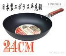 日本製 エポラス鐵製平底鍋 24公分 (...