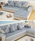 沙發墊四季通用布藝防滑坐墊簡約現代沙發套全包萬能套沙發罩全蓋YYS  凱斯盾數位3C
