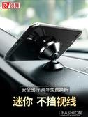 車載手機支架磁吸導航支駕吸盤式磁鐵車內放車上汽車用品支撐-Ifashion