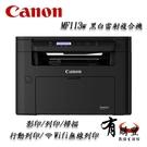 【有購豐】Canon 佳能 imageCLASS MF113w 黑白雷射事務機 列印 影印 掃描 (適用CRG-047)