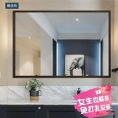 浴室鏡 衛生間鏡子浴室鏡壁掛免打孔定製玻璃帶框廁所洗手間化妝鏡子貼牆T 4色