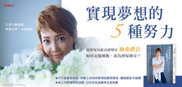 柚希禮音「實現夢想的5種努力」中文版