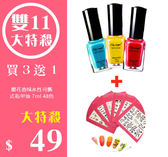 【雙11大特價】【買3送1張美甲貼】蘭花香味水性可撕式指甲油 7ml 48色