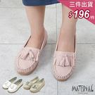 豆豆鞋 流蘇層次感莫卡辛鞋 MA女鞋 T3124