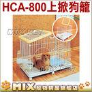 ◆MIX米克斯◆日本IRIS.豪華寵物室內籠狗籠【HCA-800S】