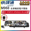 【快譯通】M968 全屏觸控電子雙錄 G...