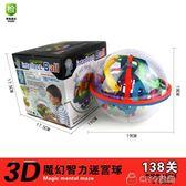 愛可優3d立體魔幻迷宮球玩具走珠大號100-299關兒童益智飛碟幻智     ciyo黛雅