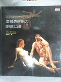 【書寶二手書T7/科學_ZEU】虛擬的解剖刀- 透視男女之軀_席亞瑞斯