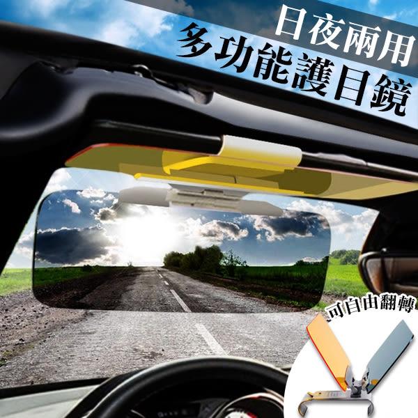 【冰涼3件88折】汽車遮陽鏡 護目鏡 日夜兩用 行車防眩 遮陽鏡 遮陽板 雙鏡片 防眩光(V50-0273)