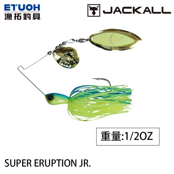漁拓釣具 JACKALL SUPER ERUPTION JR 14g TW [複合式亮片]