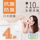 sonmil乳膠床墊10cm天然乳膠床墊單人床墊3尺 銀纖維永久殺菌除臭 取代記憶床墊學生宿舍床墊