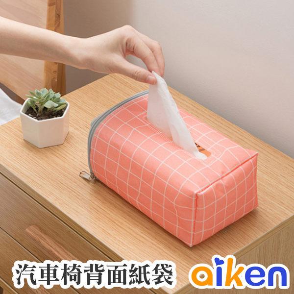 現貨 汽車椅背面紙袋 面紙盒 汽車收納 汽車座椅 面紙袋 紙巾盒 J1018-002 【守護者保險箱/aiken】
