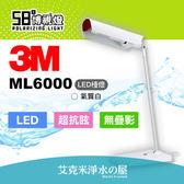 3M 58度LED博視燈ML6000桌燈/檯燈(氣質白) ★出光無疊影干擾 ★可替換式LED燈管 ★台灣製造最放心
