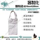 中山肆玖 客製化 帆布袋(約15cmX28cm)-M107