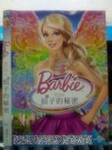 挖寶二手片-P01-128-正版DVD-動畫【芭比之仙子的秘密】-芭比系列