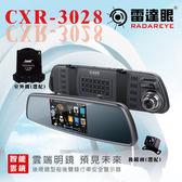 【征服者】CXR-3028 後視鏡行車紀錄器測速器(含雷達室外機) 【贈送16G記憶卡】