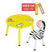兒童桌椅套裝幼兒園桌椅實木卡通寶寶玩具小桌子游戲桌子椅子家用 JY【全館免運限時八折】