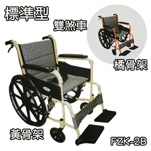 輪椅 標準型 雙層坐背墊 富士康 FZK-2B
