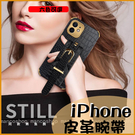 皮革腕帶殼|iPhone12 Pro max iPhone11 Promax 時尚潮牌貴氣殼 防摔防丟 保護套 手機殼 掛繩孔