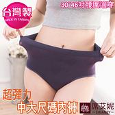 女性無縫中大尺碼內褲 (30~46吋腰圍適穿) 超彈力 台灣製造 No.666-席艾妮SHIANEY