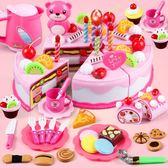 過家家切蛋糕兒童玩具廚房寶寶仿真切水果蔬菜切切樂生日女孩套裝【奇趣家居】