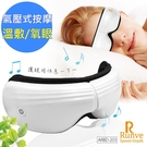 【Runve全館送】【Runve嫩芙】氧眼守護者II氣壓眼部按摩器(ARBD-203)