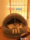 寵物窩 貓窩冬季保暖冬天狗窩四季通用貓咪封閉式房子蒙古包別墅寵物用品LX 愛丫 免運