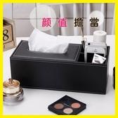 紙巾盒客廳多功能桌面遙控器收納盒子歐式創意皮革茶幾餐巾抽紙盒