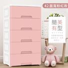 【收納+】42面寬大容量質感簡約可拆式五層抽屜收納櫃-DIY附輪粉紅色