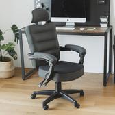 辦公椅 書桌椅 電腦椅 主管椅【I0008】Rylee 高機能獨立筒全面支撐電腦椅 MIT台灣製 完美主義