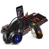 鍵盤/鼠標 新盟真機械手感鍵盤鼠標套裝耳機三件套吃雞游戲臺式電腦  萌萌