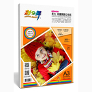 Color-Dance 彩之舞 HY-B36 A3 珍珠面 高畫質數位相紙–防水 265g 20張/包
