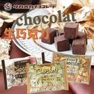 日本 高岡食品 chocolat 生巧克力 生巧克力塊 可可塊 巧克力 巧克力塊 可可 黑巧克力