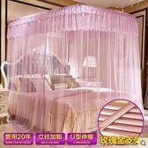 南極人伸縮蚊帳U型三開門宮廷雙人床公主1.5米1.8m床【玲瓏款-玫瑰金支架-紫】