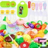 可切水果兒童玩具蔬菜切切樂套裝寶寶廚房做飯過家家【左岸男裝】