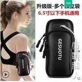 跑步手機臂包運動手臂包蘋果8plus臂帶X男女臂套臂袋手機包手腕包 街頭潮人