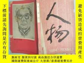 二手書博民逛書店人物罕見1984-1Y24858 《人物》編輯部 人民出版社 出