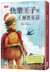 快樂王子與王爾德童話