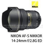 NIKON AF-S 14-24mm F2.8 G ED 贈1000元郵政禮券 活動再折五千 (24期0利率 免運 公司貨) F2.8G 大三元廣角鏡
