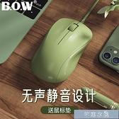 滑鼠BOW滑鼠有線靜音無聲商務家用辦公室USB外接筆記本電腦台 快速出貨