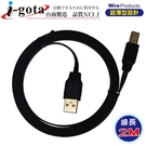 i-gota薄型USB 2.0 A公- B公 電腦傳輸線(2M)