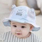全館83折嬰兒帽子薄款可愛春夏季寶寶遮陽帽盆帽夏天男女童防曬太陽漁夫帽