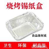燒烤配件工具套裝燒烤鋁箔盒烤金針菇韭菜花甲錫紙盒戶外燒烤用品 烤肉節搶購