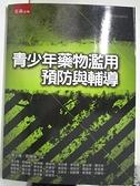 【書寶二手書T4/大學商學_DWV】青少年藥物濫用預防與輔導_楊士隆